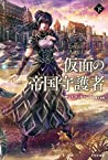 Review ebook 仮面の帝国守護者 下 (An Ember in the Ashes, #1 Part 2) by Sabaa Tahir