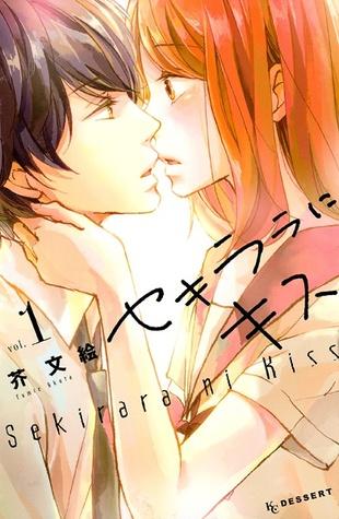 セキララにキス 1 [Sekirara ni Kiss 1] (A Kiss, For Real, #1)