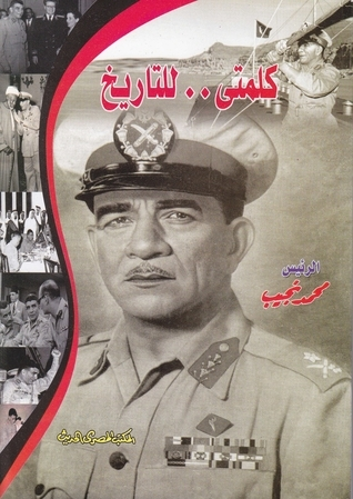 كتاب محمد نجيب كلمتى للتاريخ