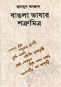 বাঙলা ভাষার শত্রুমিত্র