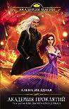 Урок шестой: Как обыграть принца Хаоса (Академия проклятий, #6) audiobook download free