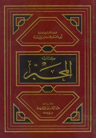 كتاب المحبر by محمد بن حبيب البغدادي