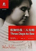 Three Days to See