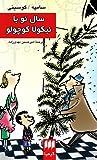 سال نو با نيكولا كوچولو by René Goscinny