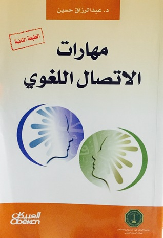 مهارات الاتصال اللغوي By عبد الرزاق حسين