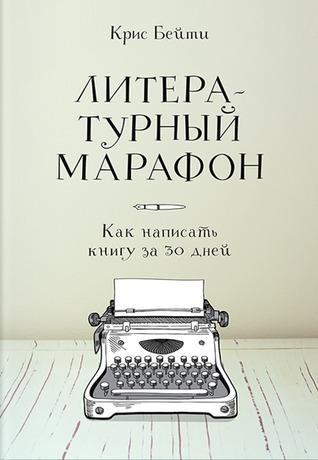 Литературный марафон. Как написать книгу за 30 дней by Chris Baty