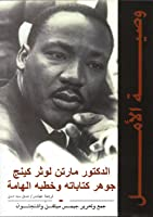 a testament of hope mlk pdf