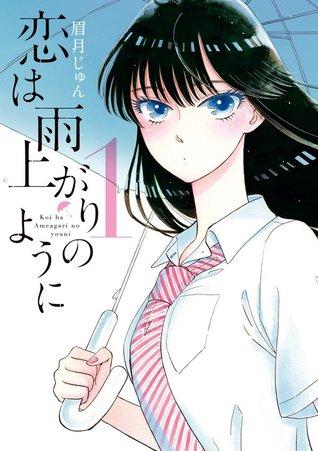 恋は雨上がりのように 1 [Koi wa Ameagari no you ni 1] (After the Rain, #1)