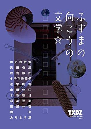 Fusuma no muko no TEXPO DOJIN 9 by ayamarido