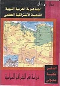 الجماهيرية العربية الليبية الشعبية الاشتراكية العظمى: دراسة في الجغرافيا السياسية