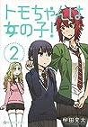 トモちゃんは女の子! 2 [Tomo-chan wa Onna no ko! 2] (Tomo-chan is a girl!, #2)