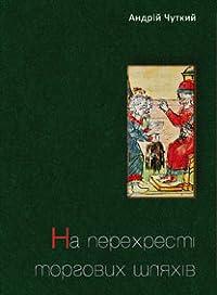 На перехресті торгових шляхів (Нариси з економічної історії України, #1)