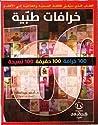 خرافات طبّية: 100 خرافة 100 حقيقة 100 نصيحة