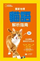 國家地理: 貓語解析指南