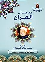 معجزة القرآن