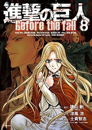 進撃の巨人 Before the Fall 8 [Shingeki no Kyojin: Before the Fall 8]