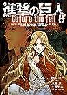 進撃の巨人 Before the Fall 8 [Shingeki no Kyojin: Before the Fall 8] (Attack on Titan: Before the Fall Manga, #8)