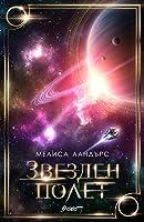 Звезден полет (Starflight, #1)