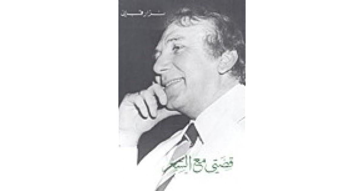 قصتي مع الشعر By نزار قباني