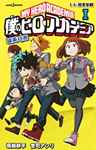 僕のヒーローアカデミア 雄英白書 I 1-A:授業参観 [Boku No Hero Academia: Yuuei Hakusho I] (My Hero Academia Light Novels, #1: Parents' Day)
