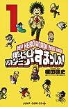 僕のヒーローアカデミア すまっしゅ 1 [Boku No Hero Academia Smash!! 1] (My Hero Academia Smash!!, #1) audiobook download free