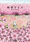 zoku hoshi mamoru inu (El perro guardián de las estrellas 2)