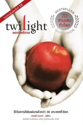 แรกรัตติกาล (Twilight, #1)