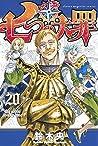 七つの大罪 20 [Nanatsu no Taizai 20] (The Seven Deadly Sins, #20)