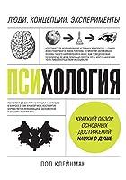 Психология.: Люди, концепции, эксперименты