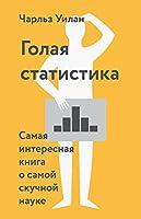 Голая статистика: Самая интересная книга осамой скучной науке