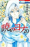 暁のヨナ 20 [Akatsuki no Yona 20] (Yona of the Dawn, #20)