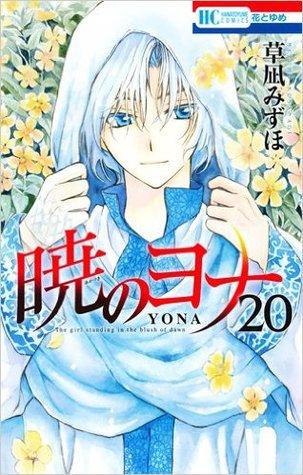 暁のヨナ 20 [Akatsuki no Yona 20]