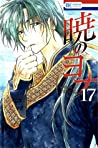 暁のヨナ 17 [Akatsuki no Yona 17] (Yona of the Dawn, #17)