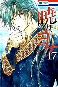 暁のヨナ 17 [Akatsuki no Yona 17] (Yona of the Dawn, #17)