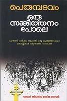 ഒരു സങ്കീർത്തനം പോലെ | Oru Sankeerthanam Pole