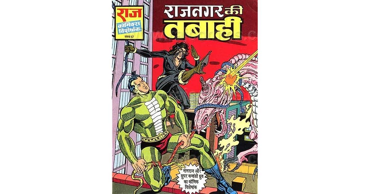 Rajnagar Ki Tabahi by Anupam Sinha