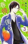 春待つ僕ら 3 [Haru Matsu Bokura 3] (Waiting for Spring, #3)