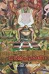 ധർമ്മപുരാണം   Dharmapuranam