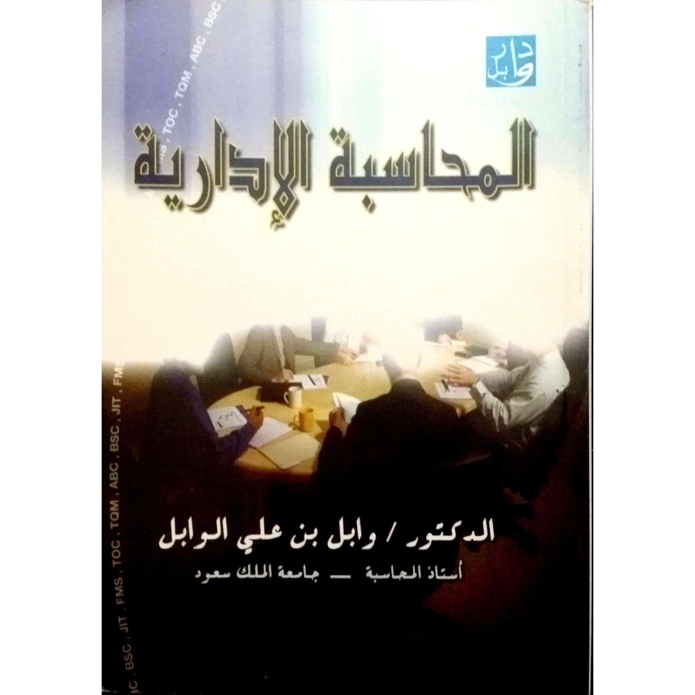 كتاب المحاسبة الإدارية المتقدمة pdf
