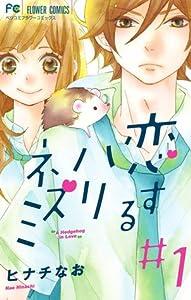 Koisuru Harinezumi #1