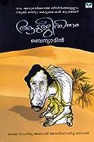 ആടുജീവിതം | Aadujeevitham