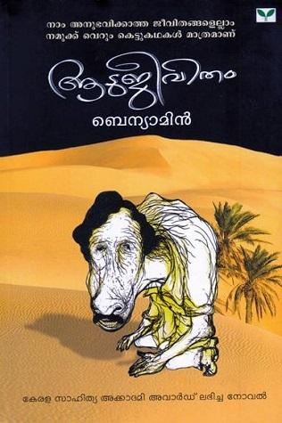 ആടുജീവിതം | Aatujeevitham by Benyamin