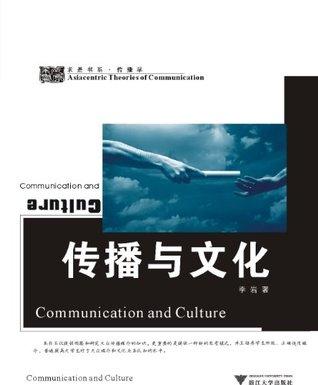 传播与文化 (求是书系·传播学) 李岩