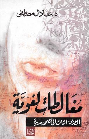 مغالطات لغوية by عادل مصطفى