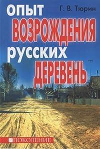 Опыт возрождения русских деревень
