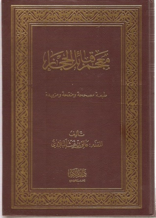 كتاب معجم قبائل الحجاز pdf
