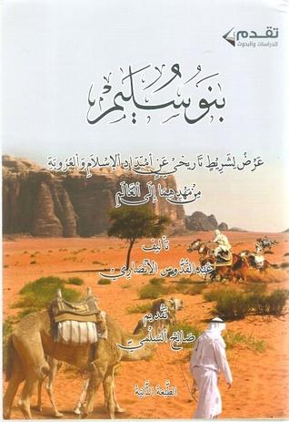 بنو سليم By عبد القدوس الأنصاري
