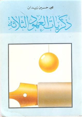كتاب ذكريات العهود الثلاثة