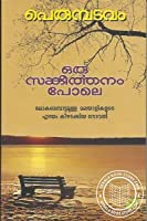 Oru Sangeerthanam Pole | ഒരു സങ്കീര്ത്തനം പോലെ