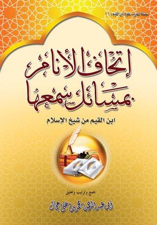 Publication: Endowing mankind with issues that Ibn al-Qayyim heard from Shaykh al-Islām
